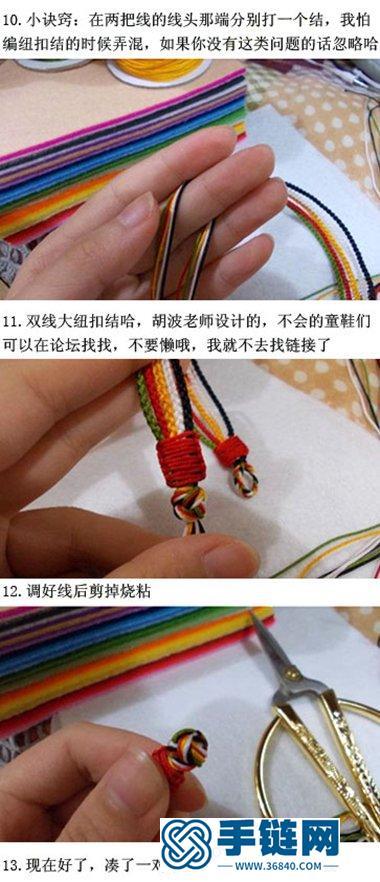 五彩手链教程 中国结手链的编法