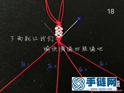 绳编三生三世十里桃花红绳手链编法教程