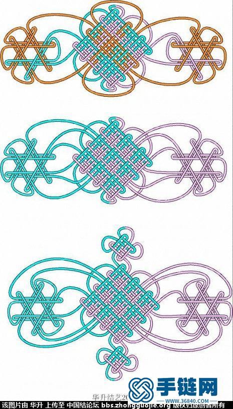 几何中国结里面的一个挂饰