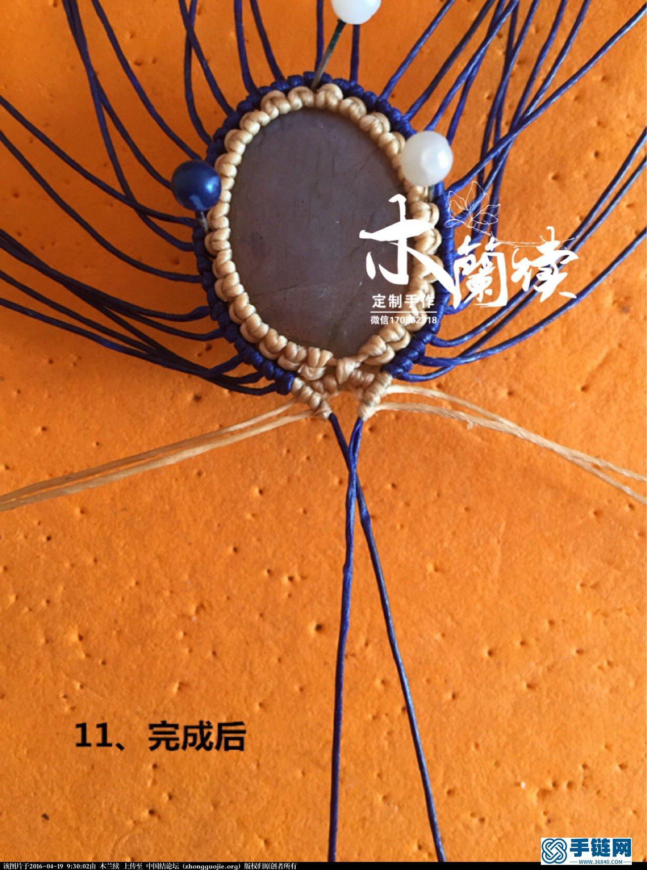 """【木兰续】""""幽蓝之境""""项链吊坠欣赏及教程"""