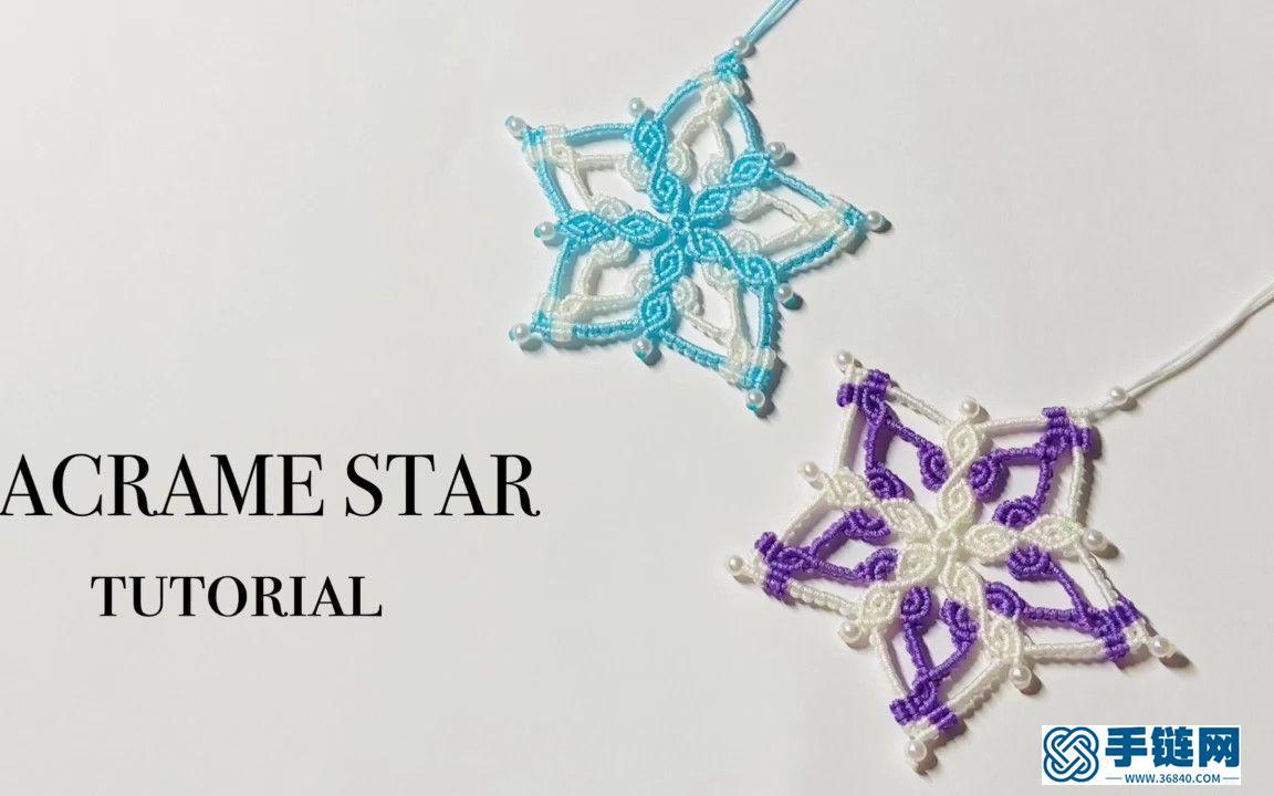 Macrame结绳编织双色雪花星星挂件装饰