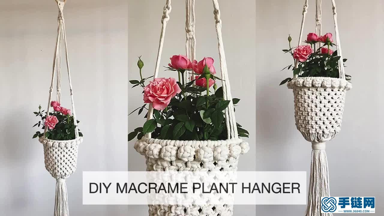 Macrame编织花卉盆景吊篮挂兜
