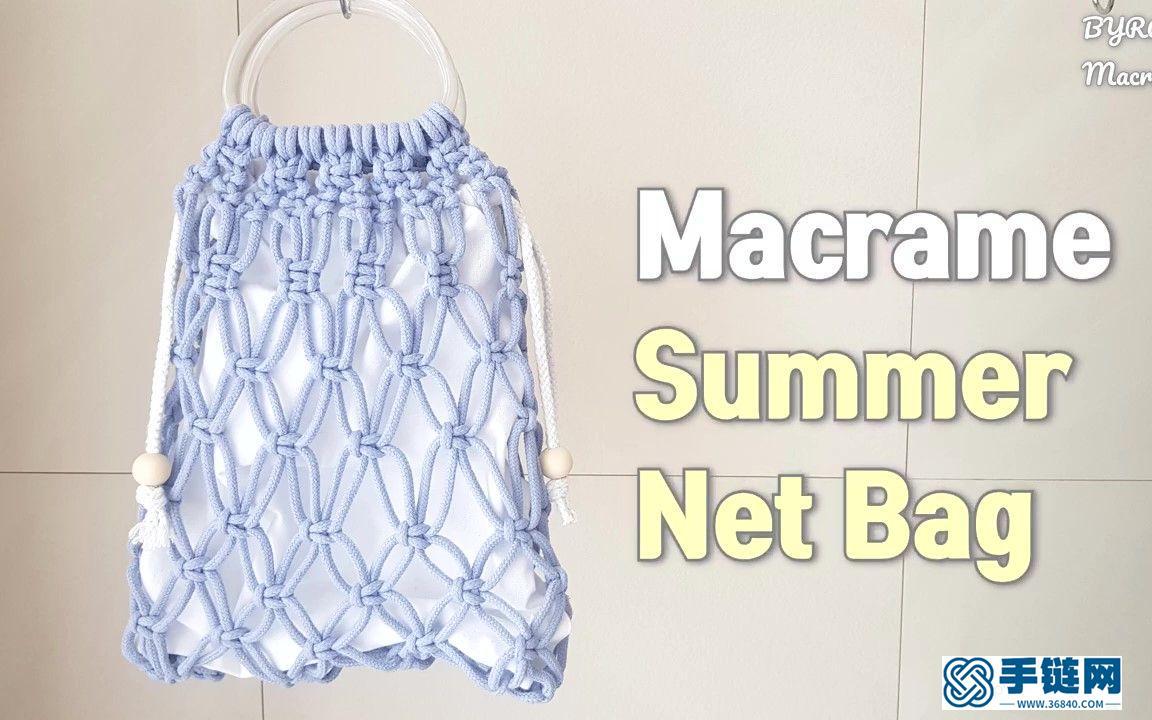 Macrame编织夏日网兜手提袋