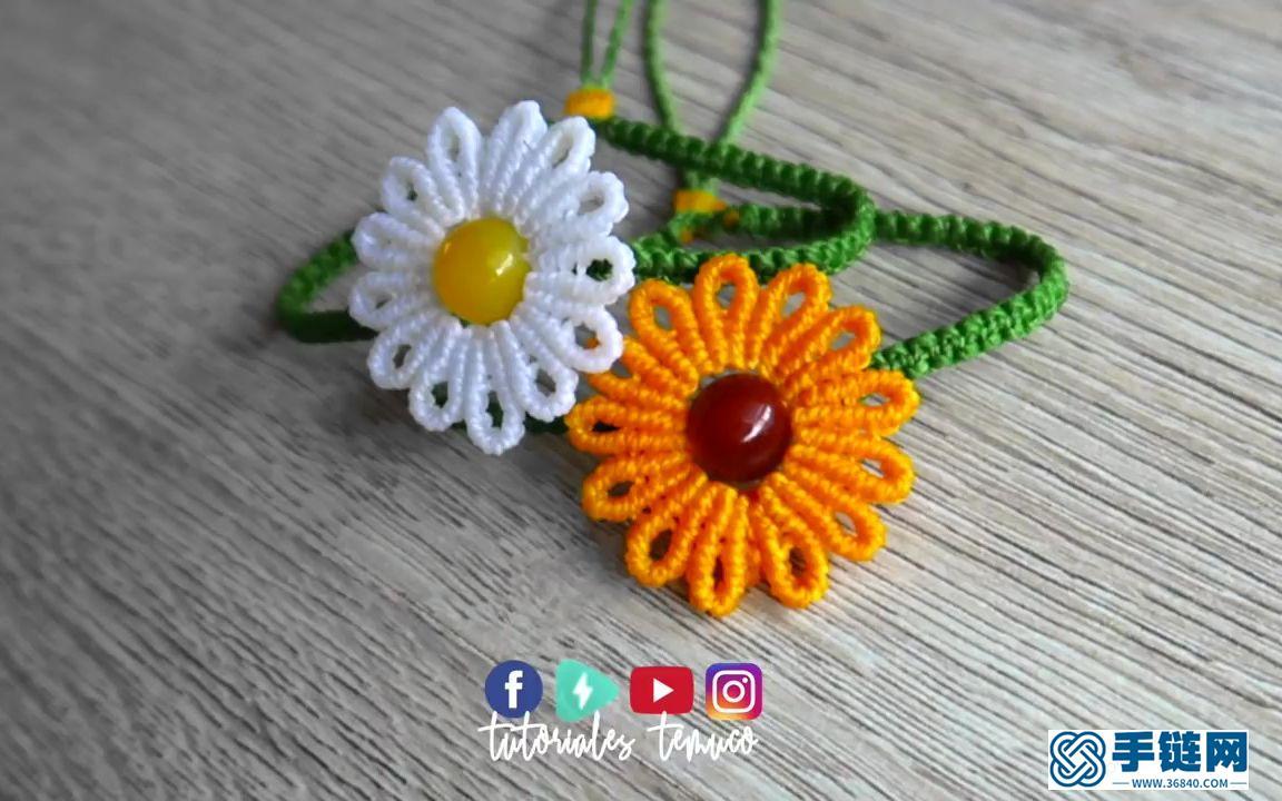Macrame结绳编织小雏菊-向日葵花朵手链