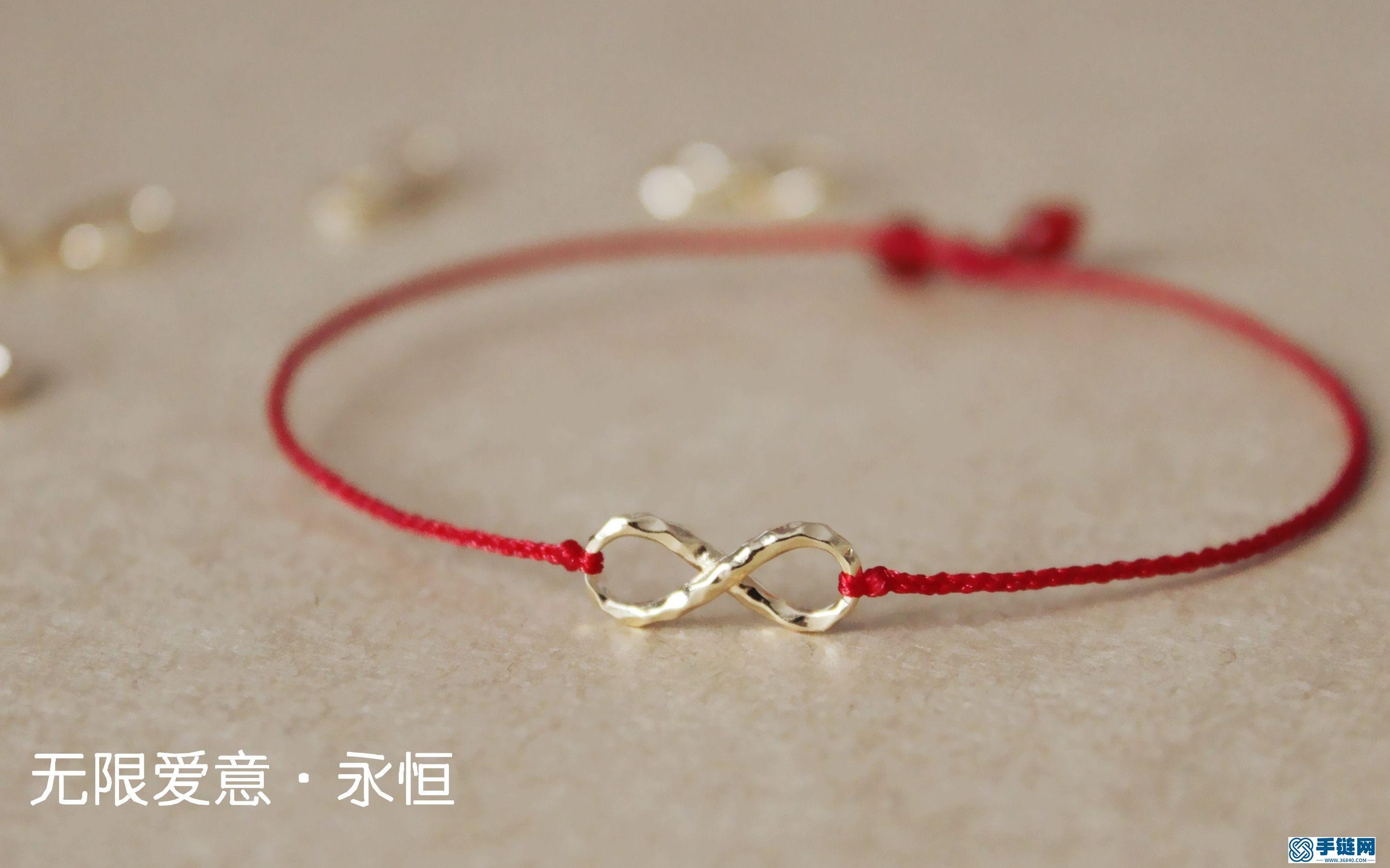 ∞无限爱极细手绳 24k包金的小可爱 精致秀气美腻