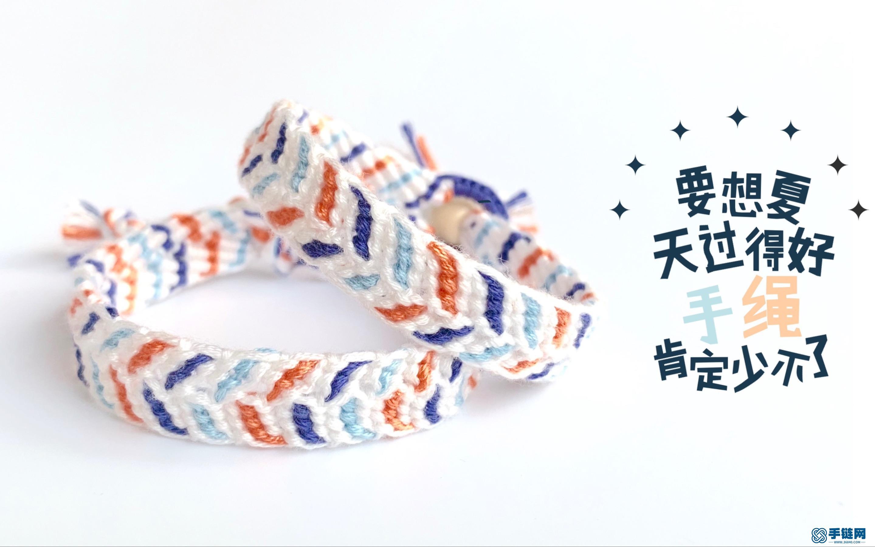 彩色叶子手绳 两个版本的教程 扣子和绑绳