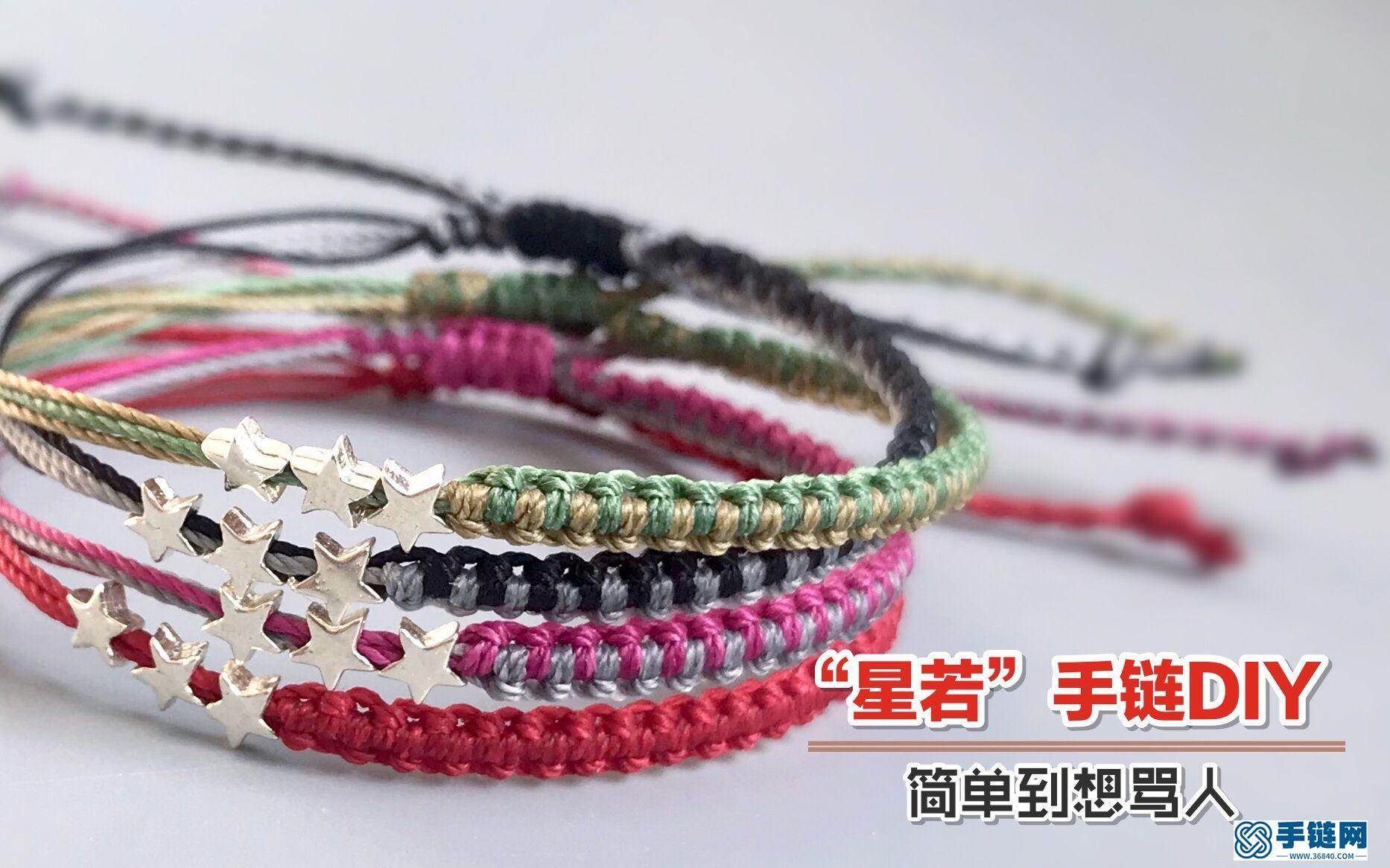 """""""星若""""手链DIY 对抗2018最后一次水逆"""