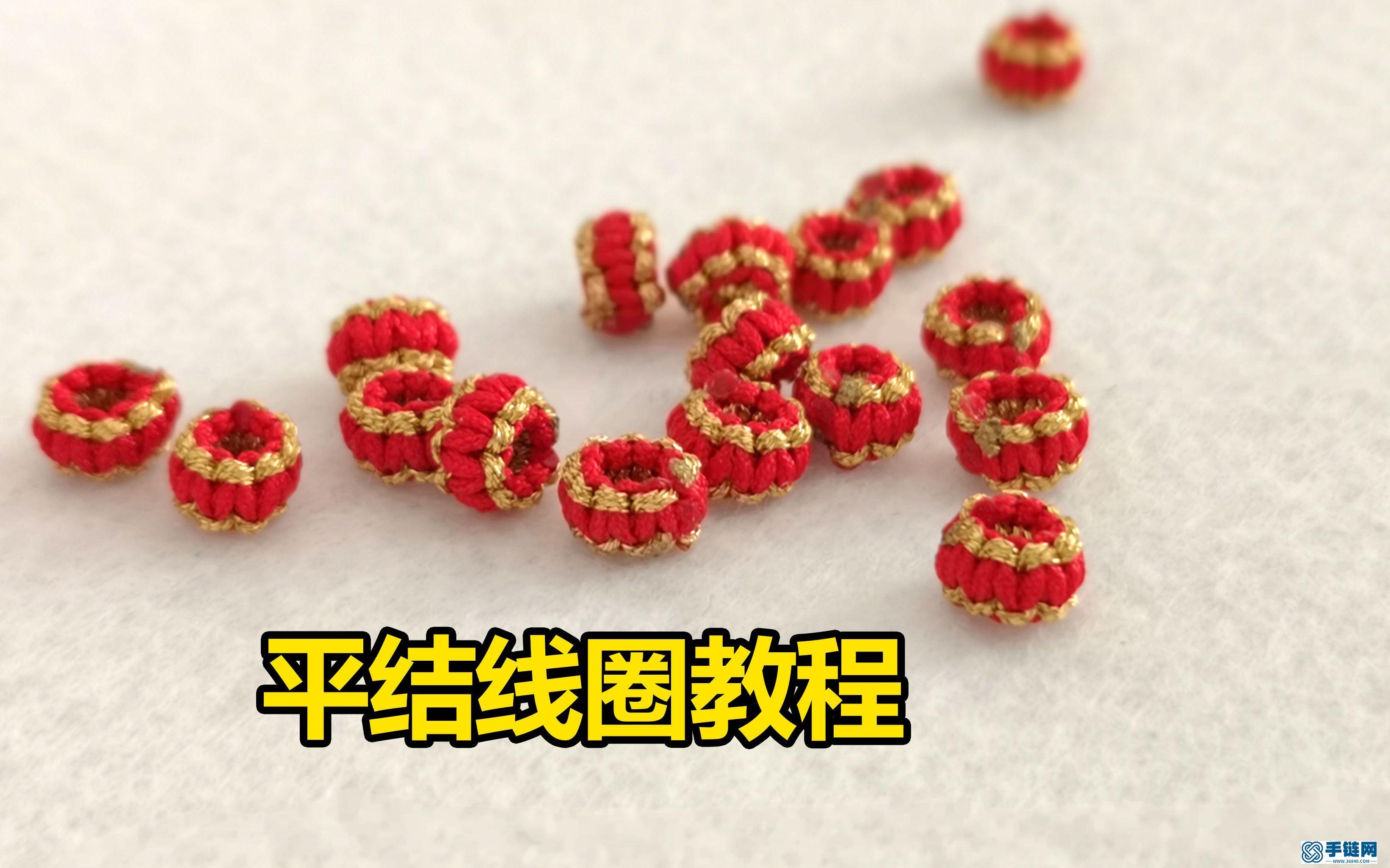 之平结线圈这样打结,绳结饰品非常常用的一种结