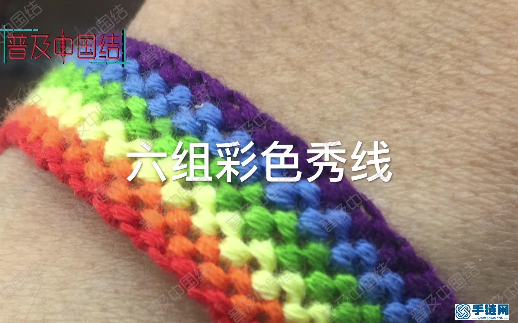 彩虹????手绳
