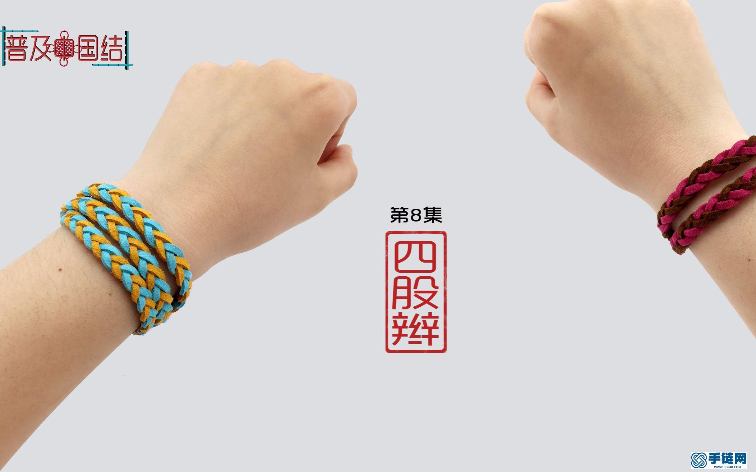 (第八集)_新手向四股辫_03编绳视频教程