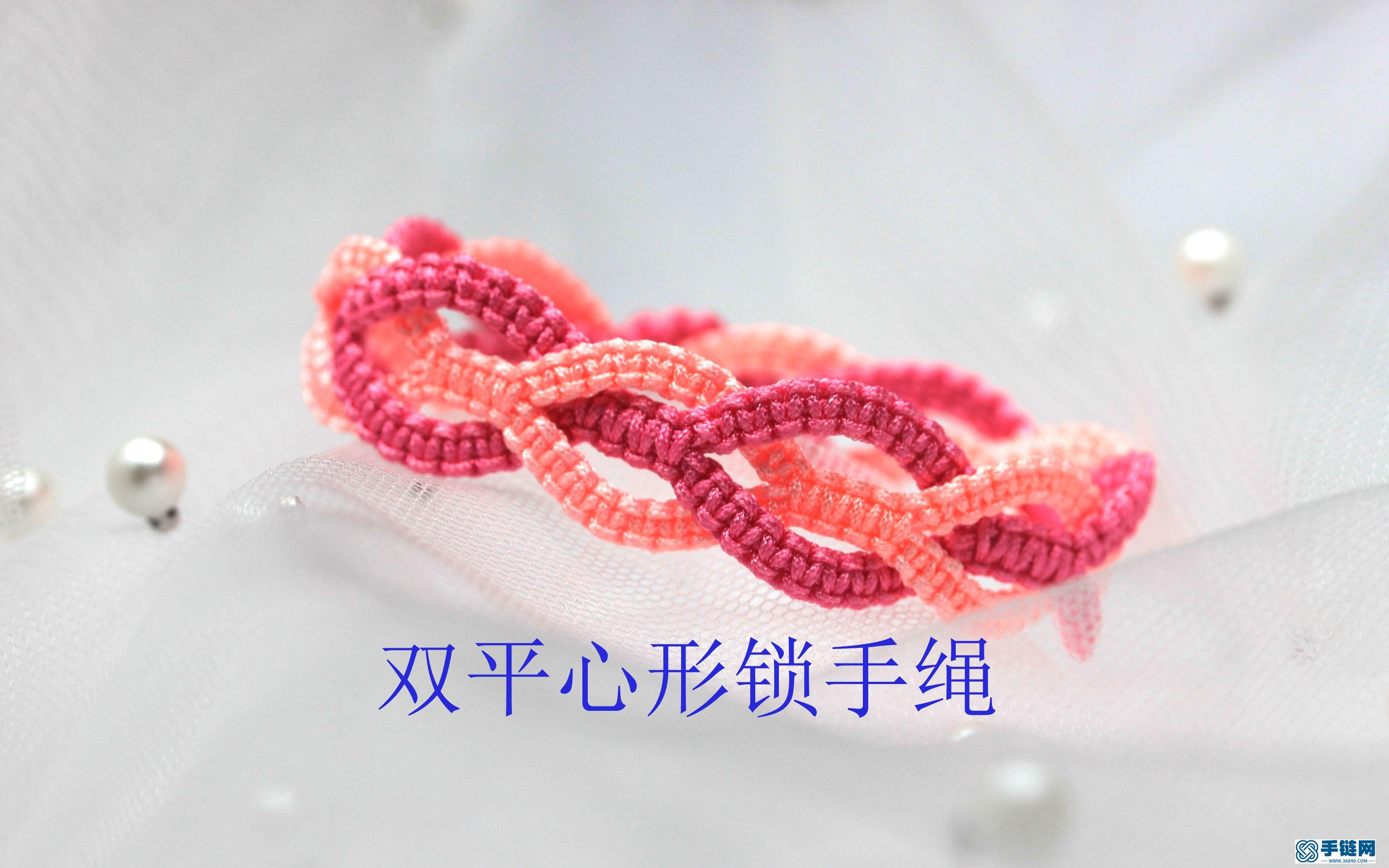 双平心形锁手绳编织教程视频
