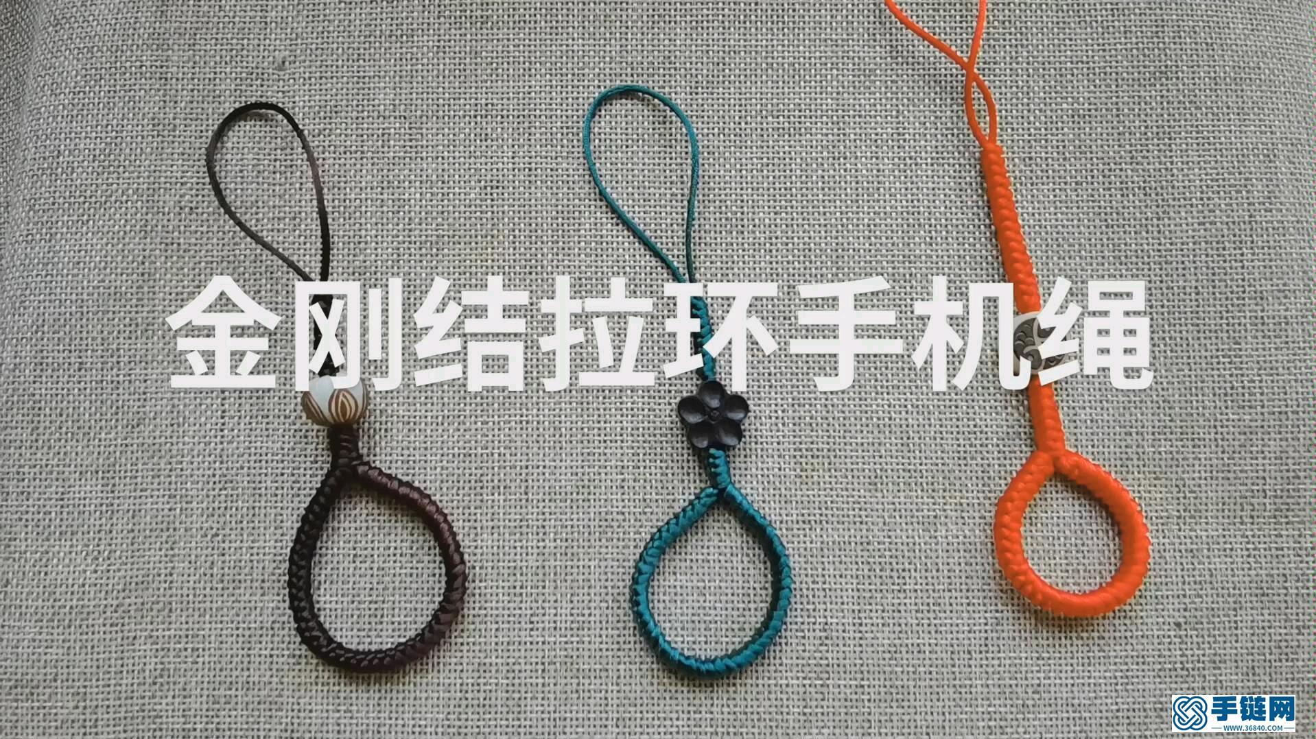 """""""手工编绳""""+超实用的金刚结拉环平安扣手机链、钥匙扣链"""