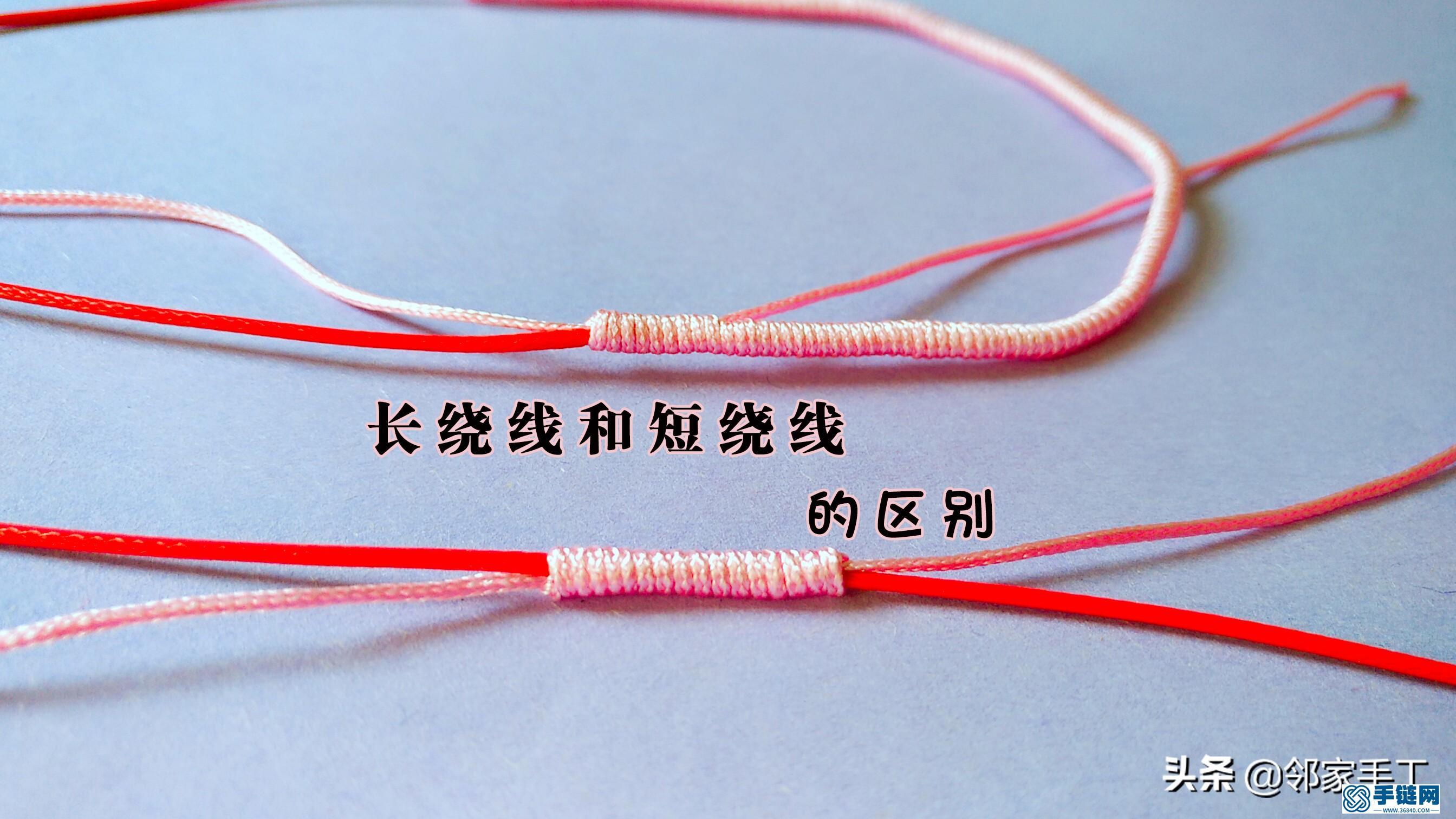 长绕绳的编法图解教程,另附短绕线编织方法
