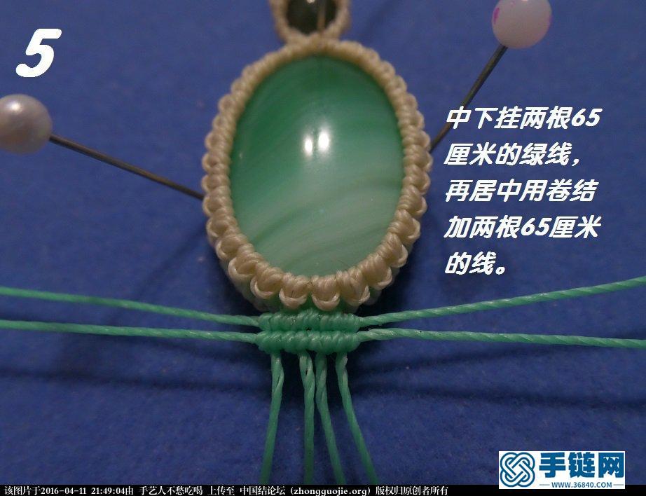 简易花边包石吊坠串珠版教程